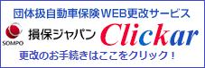 京王グループ団体扱自動車保険インターネット