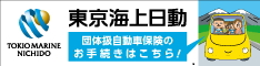 東京海上日動 インターネット自動車保険お手続きサイト