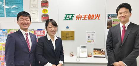 採用情報 国内旅行や海外旅行、バス旅や宿泊予約は京王観光へ!